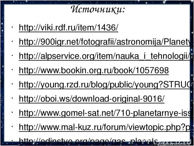 Источники: http://viki.rdf.ru/item/1436/ http://900igr.net/fotografii/astronomija/Planety-1/004-Solntse.html http://alpservice.org/item/nauka_i_tehnologii/u_planet_solnechnoy_sistemy_vse_eche_poyavlyayutsya_novye_sputniki/ http://www.bookin.org.ru/b…
