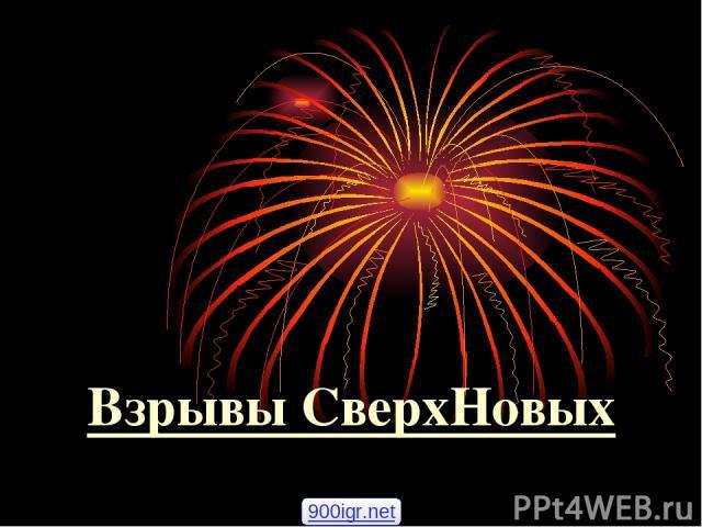 Взрывы СверхНовых 900igr.net