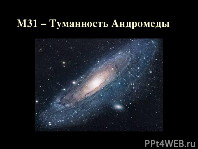 M31 – Туманность Андромеды