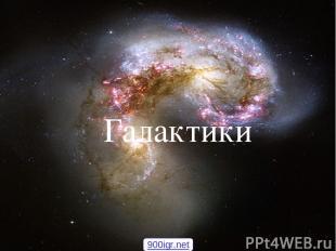 Галактики 900igr.net