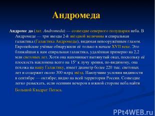 Андромеда Андроме да (лат.Andromeda)— созвездие северного полушария неба. В Ан