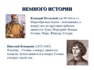 НЕМНОГО ИСТОРИИ Клавдий Птолемей (ок.90-160 н.э.) Шарообразная Земля – неподвижн