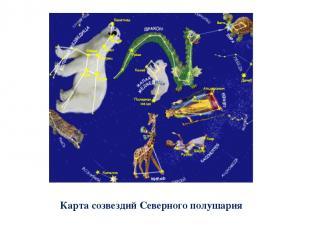 Карта созвездий Северного полушария