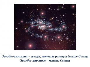 Звезды-гиганты – звезды, имеющие размеры больше Солнца Звезды-карлики – меньше С