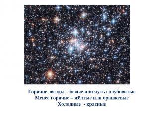 Горячие звезды – белые или чуть голубоватые Менее горячие – жёлтые или оранжевые
