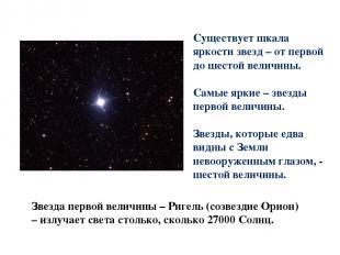 Существует шкала яркости звезд – от первой до шестой величины. Самые яркие – зве