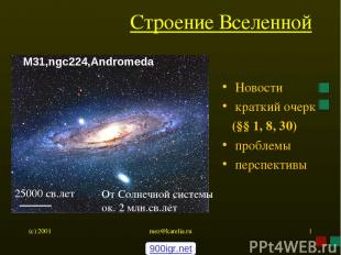 (c) 2001 mez@karelia.ru * Строение Вселенной Новости краткий очерк (§§ 1, 8, 30)