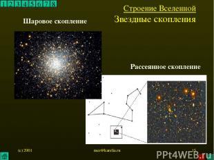 (c) 2001 mez@karelia.ru * 1 2 3 4 5 6 7 8 Строение Вселенной Звездные скопления