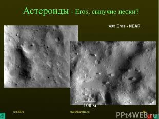 (c) 2001 mez@karelia.ru * Астероиды - Eros, сыпучие пески? 433 Eros - NEAR 100 м