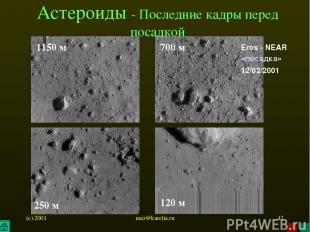 (c) 2001 mez@karelia.ru * 1150 м 700 м 120 м Астероиды - Последние кадры перед п