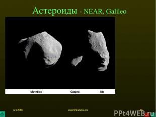 (c) 2001 mez@karelia.ru * Астероиды - NEAR, Galileo mez@karelia.ru