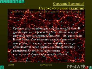 (c) 2001 mez@karelia.ru * 1 2 3 4 5 6 7 8 Строение Вселенной Сверхскопления гала