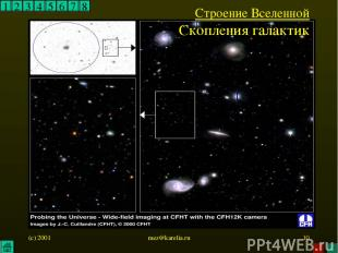 (c) 2001 mez@karelia.ru * 1 2 3 4 5 6 7 8 Строение Вселенной Скопления галактик