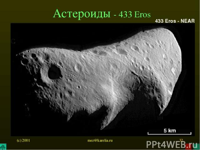 (c) 2001 mez@karelia.ru * Астероиды - 433 Eros 433 Eros - NEAR mez@karelia.ru