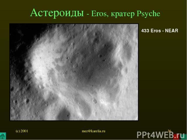 (c) 2001 mez@karelia.ru * Астероиды - Eros, кратер Psyche 433 Eros - NEAR mez@karelia.ru