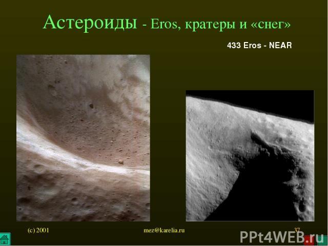 (c) 2001 mez@karelia.ru * Астероиды - Eros, кратеры и «снег» 433 Eros - NEAR mez@karelia.ru
