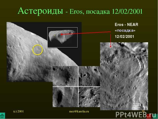 (c) 2001 mez@karelia.ru * Астероиды - Eros, посадка 12/02/2001 Eros - NEAR «посадка» 12/02/2001 mez@karelia.ru