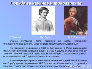Учение Коперника было признано не сразу. Сторонники гелиоцентрической системы ми