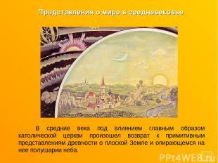 В средние века под влиянием главным образом католической церкви произошел возвра