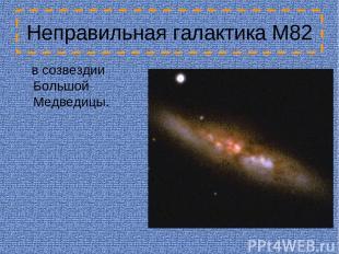 Неправильная галактика М82 в созвездии Большой Медведицы.