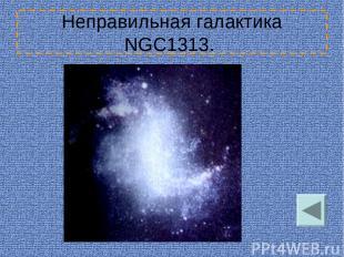 Неправильная галактика NGC1313.