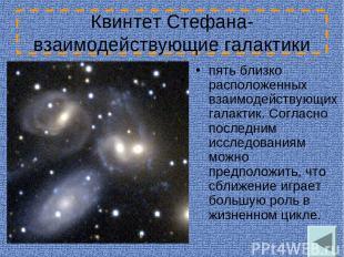 Квинтет Стефана- взаимодействующие галактики пять близко расположенных взаимодей