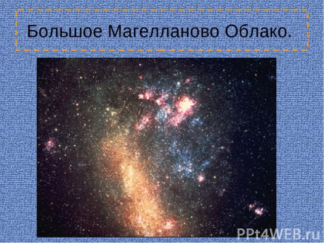 Большое Магелланово Облако.