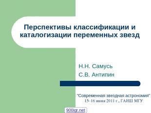 Перспективы классификации и каталогизации переменных звезд Н.Н. Самусь С.В. Анти