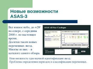 Новые возможности ASAS-3 Все южное небо, до +28о на севере, с середины 2000 г. п