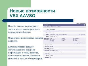 Новые возможности VSX AAVSO Онлайн каталог переменных звезд и звезд, заподозренн