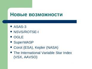 Новые возможности ASAS-3 NSVS/ROTSE-I OGLE SuperWASP Corot (ESA), Kepler (NASA)