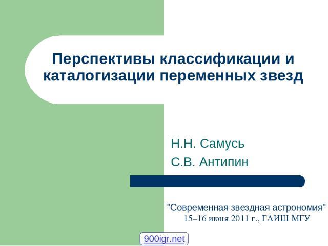 Перспективы классификации и каталогизации переменных звезд Н.Н. Самусь С.В. Антипин