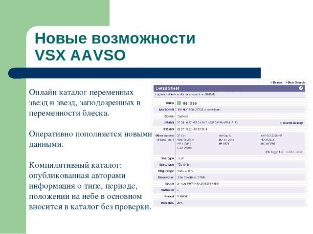 Новые возможности VSX AAVSO Онлайн каталог переменных звезд и звезд, заподозренных в переменности блеска. Оперативно пополняется новыми данными. Компилятивный каталог: опубликованная авторами информация о типе, периоде, положении на небе в основном …