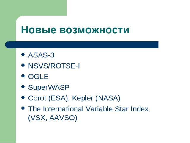 Новые возможности ASAS-3 NSVS/ROTSE-I OGLE SuperWASP Corot (ESA), Kepler (NASA) The International Variable Star Index (VSX, AAVSO)