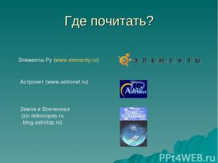 Где почитать? Элементы.Ру (www.elementy.ru) Астронет (www.astronet.ru) Земля и В