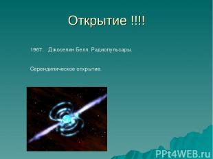 Открытие !!!! 1967: Джоселин Белл. Радиопульсары. Серендипическое открытие.