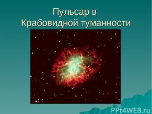 Пульсар в Крабовидной туманности