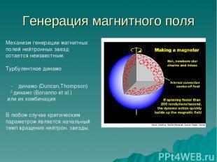 Генерация магнитного поля Механизм генерации магнитных полей нейтронных звезд ос