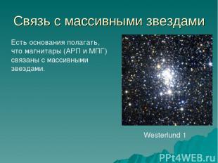 Связь с массивными звездами Westerlund 1 Есть основания полагать, что магнитары