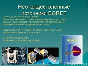 Неотождествленные источники EGRET Grenier (2000), Gehrels et al. (2000) Неотожде