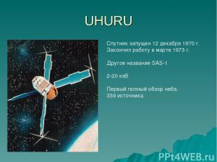 UHURU Спутник запущен 12 декабря 1970 г. Закончил работу в марте 1973 г. Другое