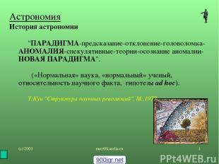 "(с) 2001 mez@karelia.ru * Астрономия История астрономии ""ПАРАДИГМА-предсказание-"