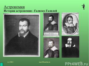 (с) 2001 mez@karelia.ru * Астрономия История астрономии - Галилео Галилей mez@ka