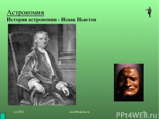 (с) 2001 mez@karelia.ru * Астрономия История астрономии - Исаак Ньютон mez@karel