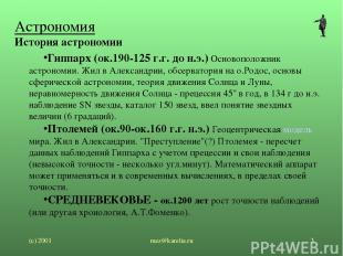 (с) 2001 mez@karelia.ru * Астрономия История астрономии Гиппарх (ок.190-125 г.г.