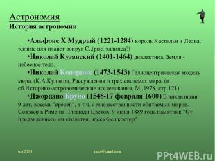 (с) 2001 mez@karelia.ru * Астрономия История астрономии Альфонс Х Мудрый (1221-1