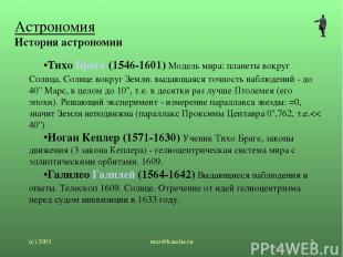 (с) 2001 mez@karelia.ru * Астрономия История астрономии Тихо Браге (1546-1601) М