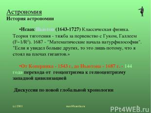 (с) 2001 mez@karelia.ru * Астрономия История астрономии Исаак Ньютон (1643-1727)