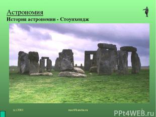 (с) 2001 mez@karelia.ru * Астрономия История астрономии - Стоунхендж mez@karelia