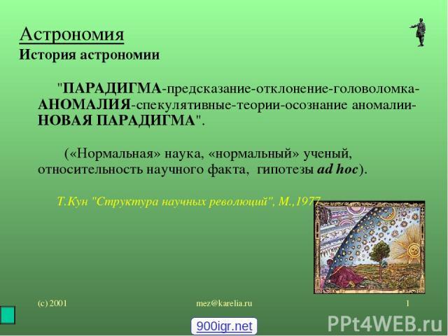 (с) 2001 mez@karelia.ru * Астрономия История астрономии